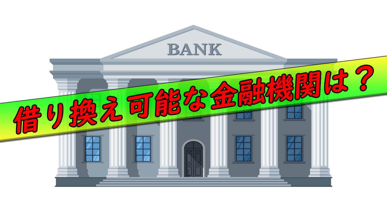 借り換え可能な金融機関