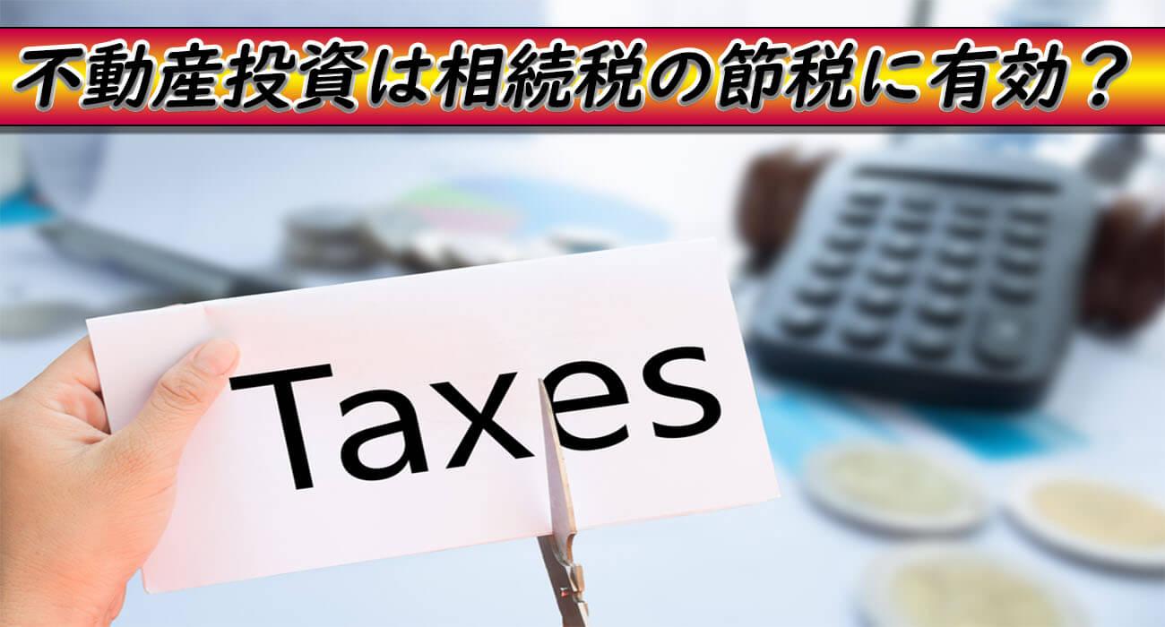 節税に有効?