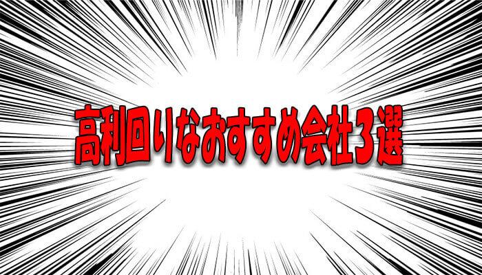 おすすめ会社3選