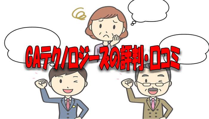 GAテクノロジーズの評判・口コミ