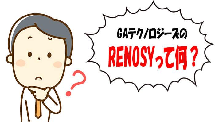 GAテクノロジーズのRenosy
