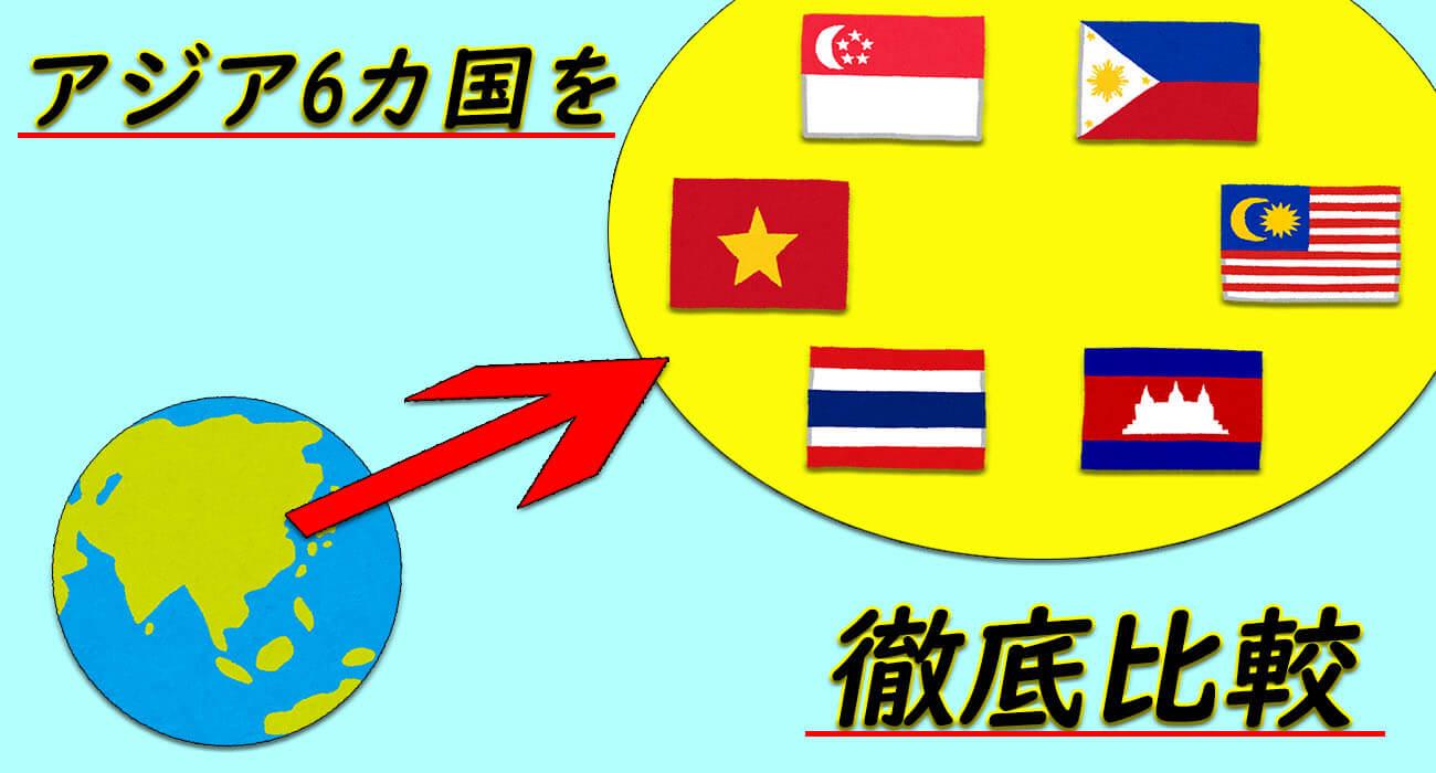 アジア6カ国
