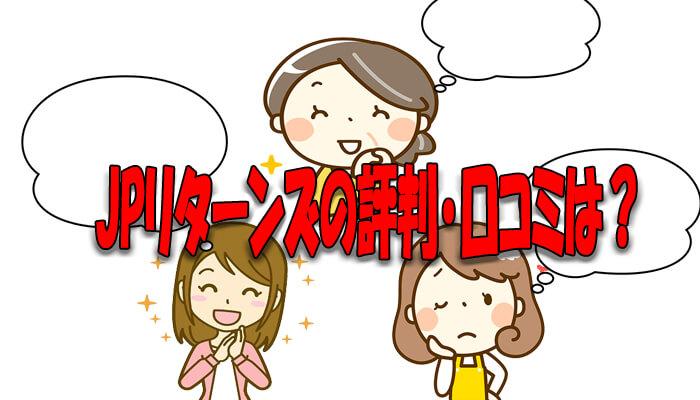 JPリターンズの評判・口コミ
