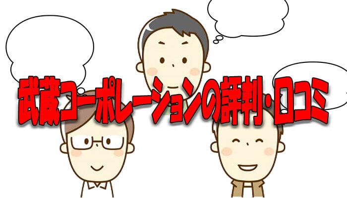 武蔵コーポレーションの評判・口コミ