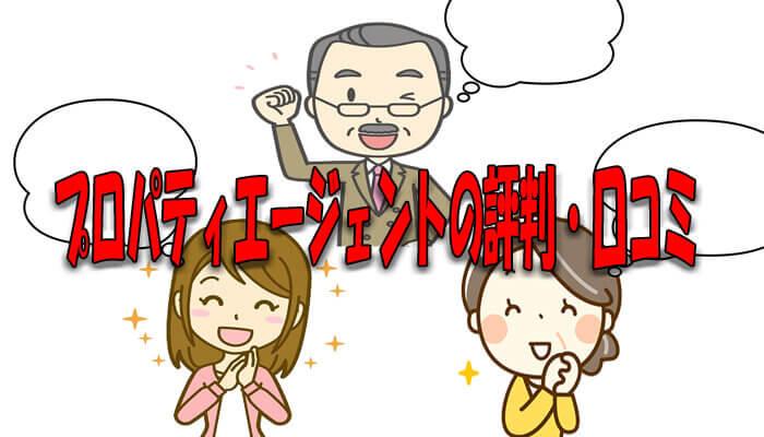 プロパティエージェントの評判・口コミ