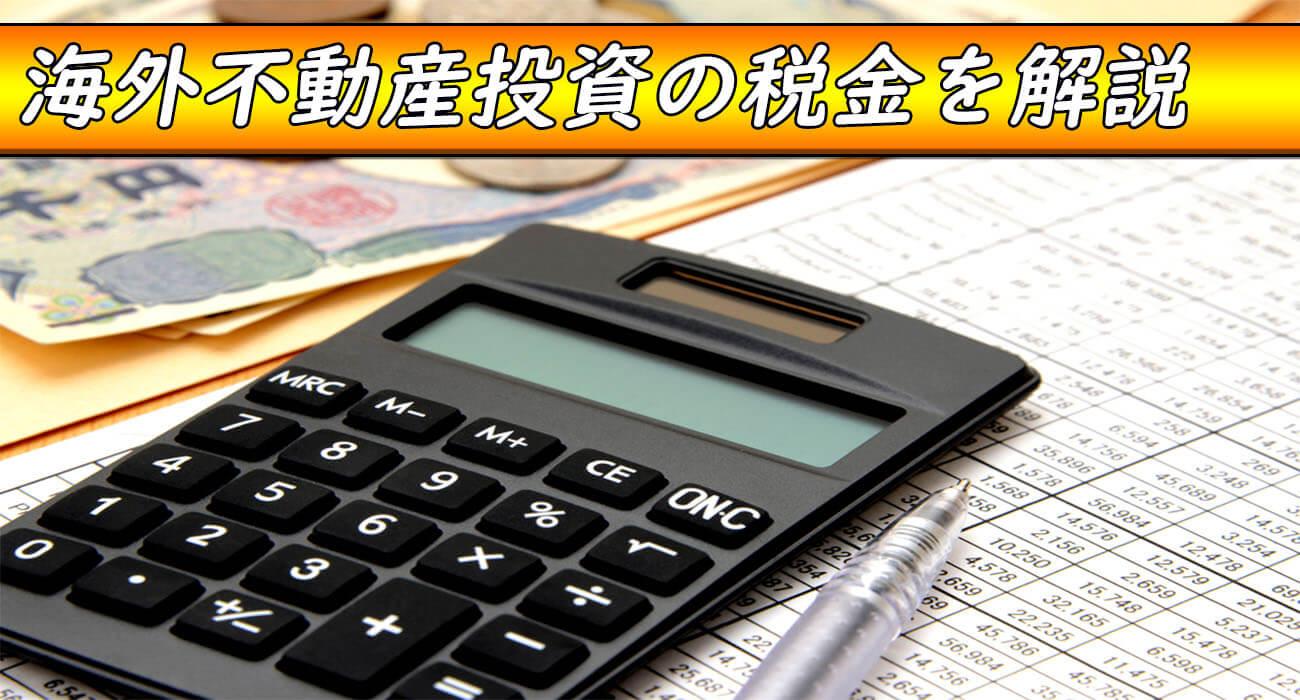 海外不動産投資の税金解説