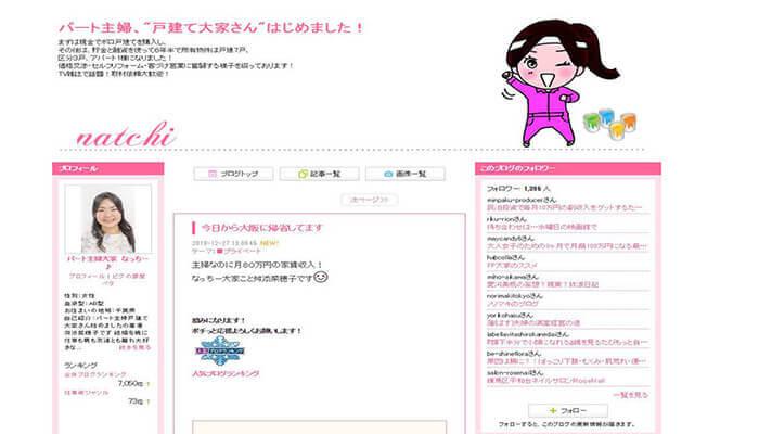 おすすめブログ10
