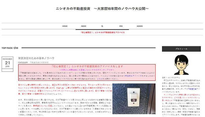 おすすめブログ3