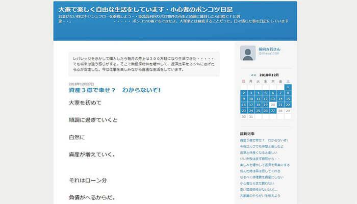 おすすめブログ7
