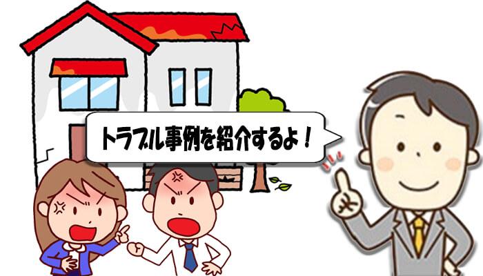 アパート修繕のトラブル事例