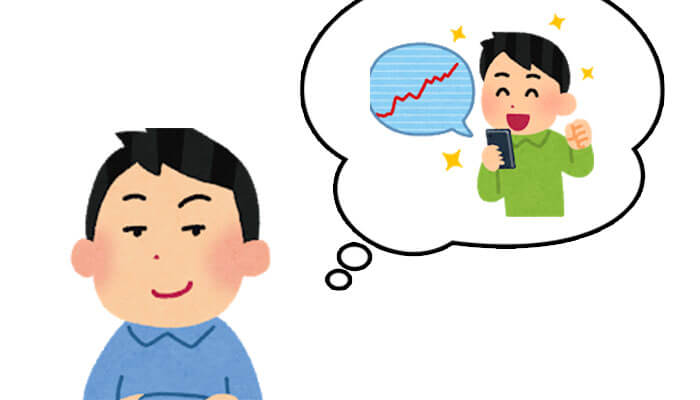 投資家の見解2