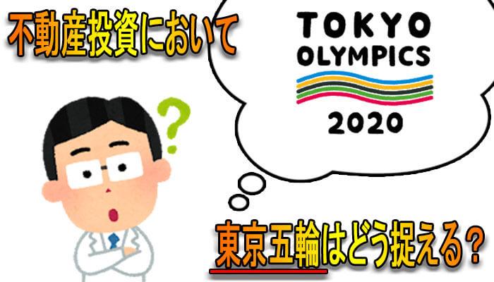 東京五輪の捉え方
