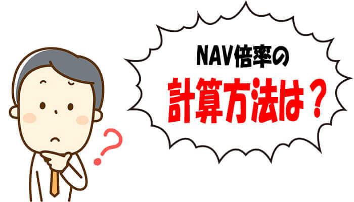 NAV倍率の計算方法