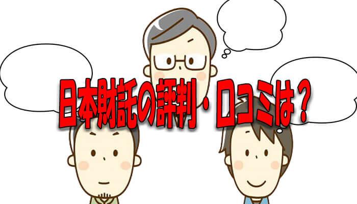日本財託の評判・口コミ