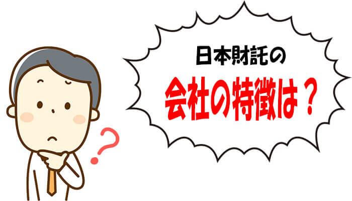 日本財託の会社の特徴