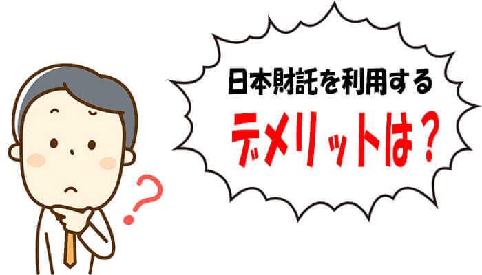 日本財託のデメリット