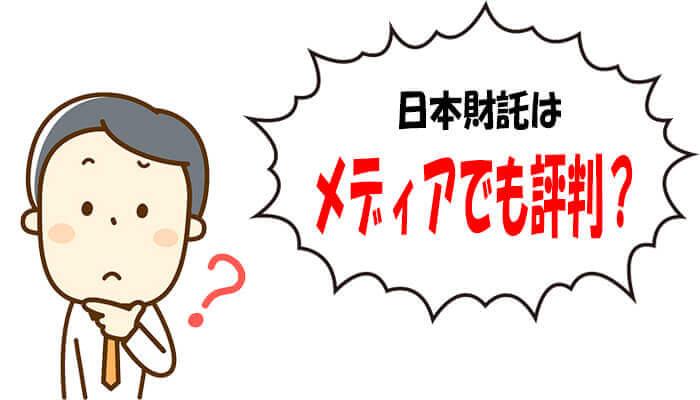 日本財託はメディアでも評判