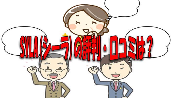 シーラの評判・口コミ