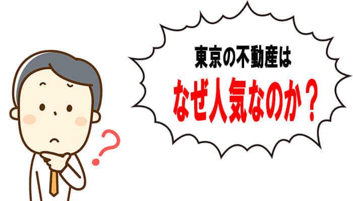 東京の不動産が人気な理由