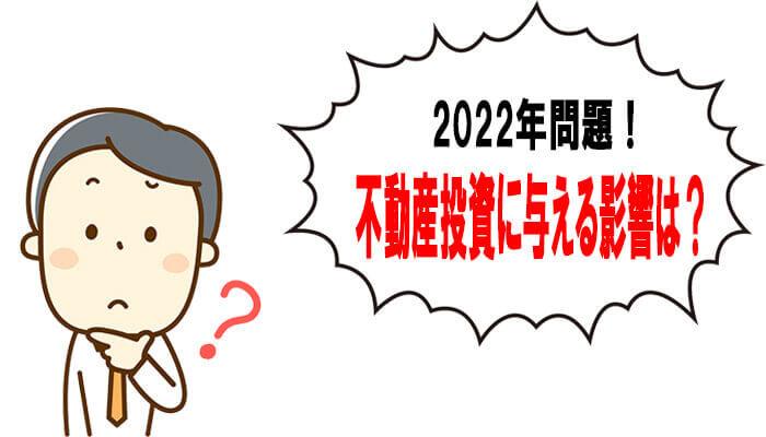 2022年問題が不動産投資に与える影響