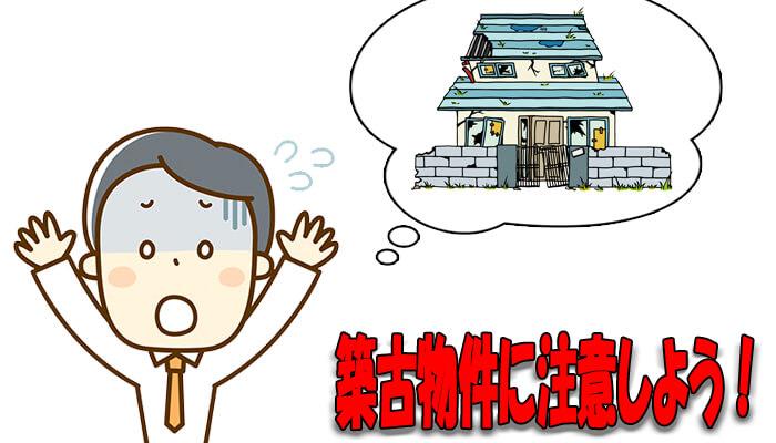中古マンション投資は築古物件に注意
