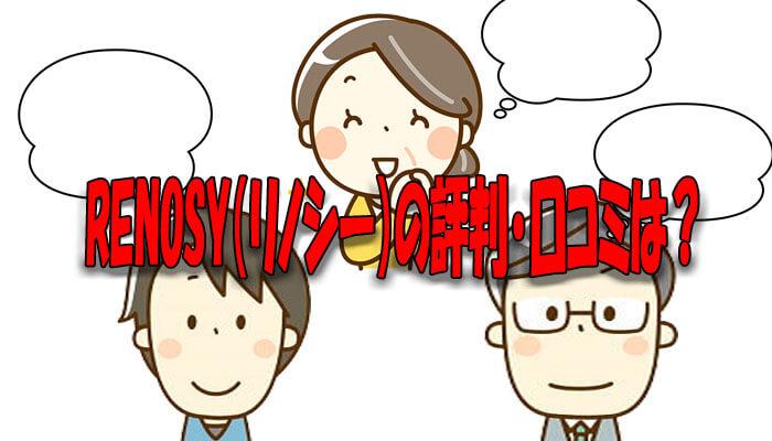 RENOSYの評判・口コミ
