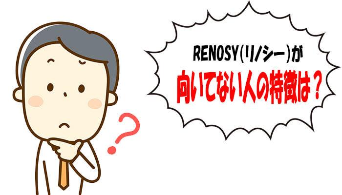 RENOSYが向いていない人の特徴