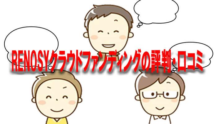 RENOSYクラウドファンディングの評判・口コミ