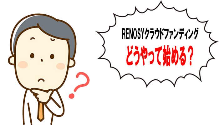 RENOSYクラウドファンディングの始め方