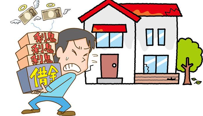 不動産投資オーバーローン危険性